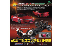【web限定】 SAKURA D4 AWD MARUKU 60TH ANNIVERSARY EDITION [KIT-50060]